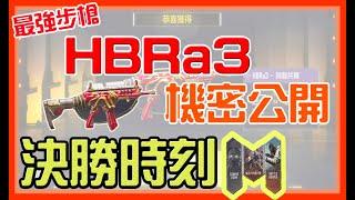 【決勝時刻M 】新一代神槍HBRa3!能挑戰Type25?機密性能全解析
