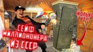 Вскрыли СЕЙФ МИЛЛИОНЕРА Из СССР (КУЧА ДЕНЕГ ВНУТРИ)