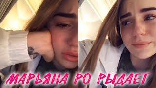 Марьяна Ро снова плачет: меня все бросили, похожа на Шурыгину - Трансляция в Инстаграме