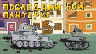 Последний бой пантеры - Мультики про танки