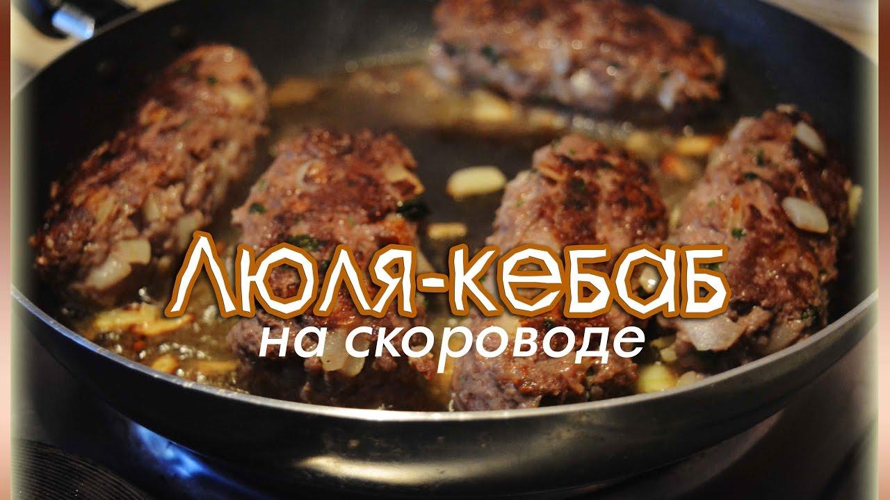 Люля-кебаб на сковороде