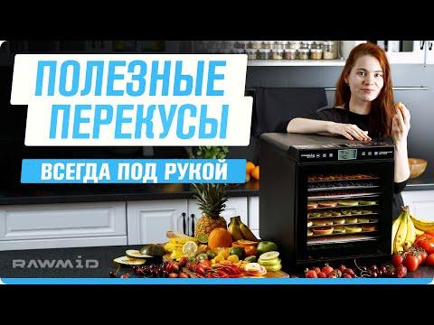Дегидратор для овощей и фруктов: что такое, как выбрать