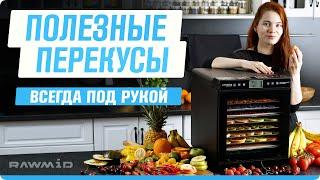 Что можно сушить в дегидраторе для овощей и фруктов? Сушка без границ