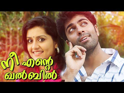 നീ എന്റെ ഖൽബിൽ   Nee Ente Khalbil   Vineeth Sreenivasan Album Songs   Malayalam Album Songs
