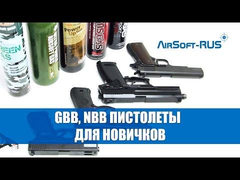 Газовые страйкбольные пистолеты для новичков (Green Gas GBB и NBB). Использование и обслуживание