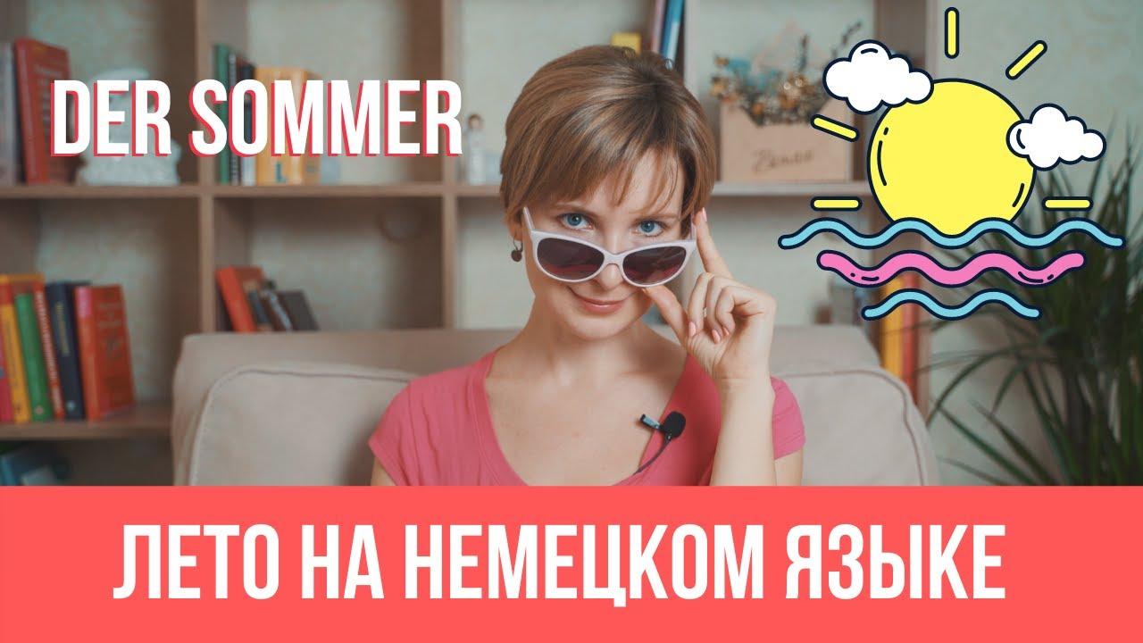 "Der Sommer. Тема ""Лето. Как я провожу отпуск?"" на немецком"