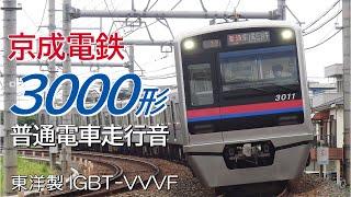 東洋IGBT 京成3000形 本線普通走行音 京成上野→京成津田沼