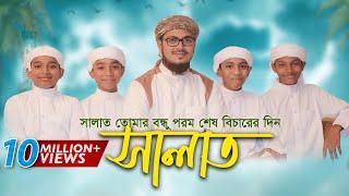 Child Islamic Song 2017   Salat ᴴᴰ By Kalarab Shilpigosthi   Eid Release