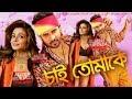 khulnawap.com - Shakib Khan New Movie Demands Koel Mallick? | Bangla Movie News | Hot Bengali Actress | Ajker Khobor