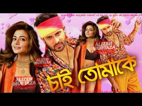 Shakib Khan New Movie Demands Koel Mallick?   Bangla Movie News   Hot Bengali Actress   Ajker Khobor