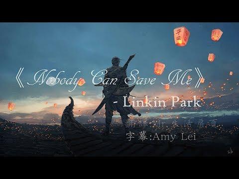 《Nobody Can Save Me 沒有人能拯救我》Linkin Park聯合公園中文字幕