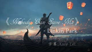 《Nobody Can Save Me 沒有人能拯救我》Linkin Park聯合公園中文字幕 thumbnail
