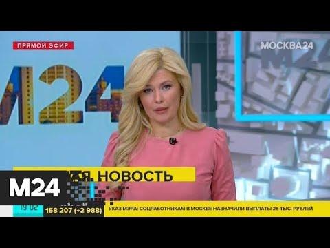 Соцработникам в Москве назначили выплаты в размере 25 тысяч рублей - Москва 24