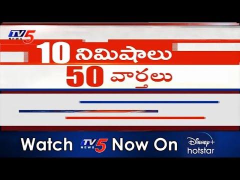 50 News in 10 Minutes | Super Fast News | 28th February 2021 | Telugu News | TV5 News teluguvoice