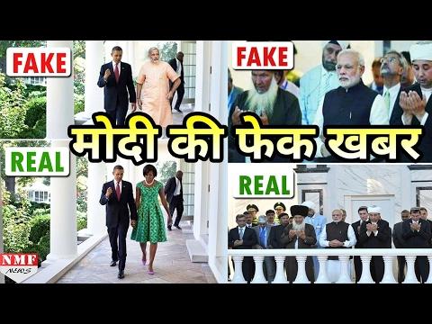 Modi के Social Media पर Famous10 Photo, जिनका सच जानना आपके लिए है जरूरी