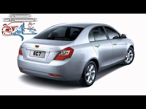 تقييم السياره الصينى جيلى اميجراند Review for the Chinese car geely EC7