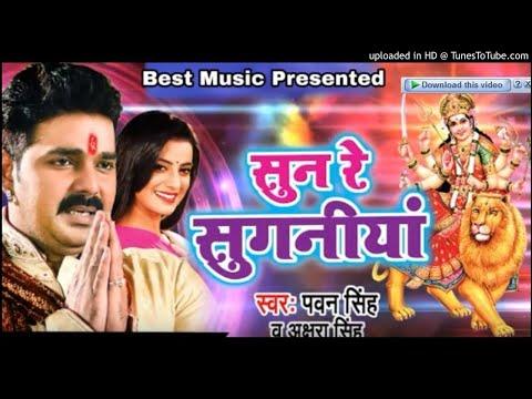 Sun Re Suganiya Pawan Singh 2018 Dj Remix Bhakti Song