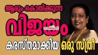 Wonderful success story of a woman entrepreneur in malayalam