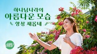 워십 찬양 뮤직비디오MV <하나님나라의 아름다운 모습 항상 새롭네> (영어 찬양)