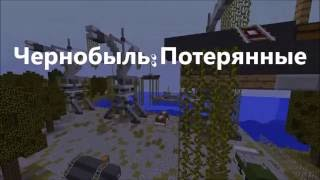 """Трейлер сериала """"Чернобыль: Потерянные"""""""