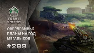 ТАНКИ ОНЛАЙН Видеоблог №289