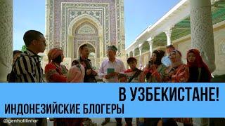 Семья блогеров из Индонезии путешествует по Узбекистану!