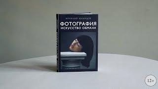 Ираклий Шанидзе. Фотография. Искусство обмана
