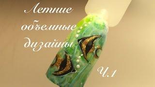 Ч.1 Летние Морские Объемные дизайны - IMPULS | рыбки на ногтях |  OLESYAGES