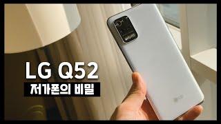 진짜 33만원? 보급형 저가폰 LG Q52 실사용 리뷰 | 튼튼한 학생폰 & 선물용 효도폰 이제 뭐살까 고민끝 !