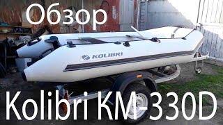 Лодка Kolibri КМ-330D — ОБЗОР 2018 (светло-серая)
