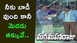 Maga Maharaju Movie Comedy Scenes | Latest Telugu Comedy Scenes | Rao Gopal Rao | TVNXT Comedy