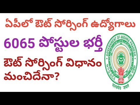 AP 6065 Posts Out Sourcing Recruitment 2017 Details | Government Job Updates In Andhra Pradesh