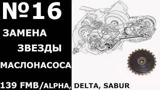 ALPHA, DELTA, SABUR / 139FMB (Замена звезды маслонасоса )