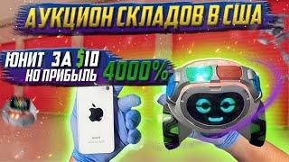 Купили Брошенный Контейнер За $10 !!! Нашли Apple Технику Игрушки Сумки! Нам Нереально Повезло!