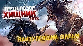 ТРЕШ ОБЗОР фильма Хищник (2018) [Хищник против Хищника]
