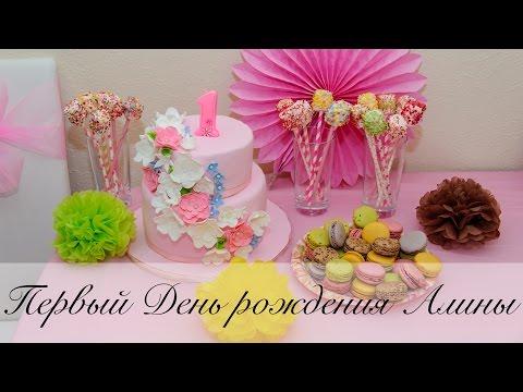 Первый День рождения Алины - видео + фото