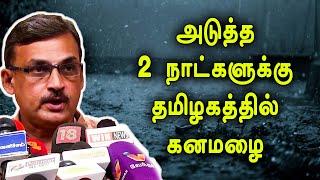 வானிலை அறிக்கை – 6-17-202..| Chennai Rains