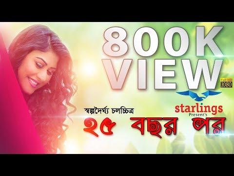 Pochish Bochor Por | ২৫ বছর পর |  Kazi Saquib | Kajol Suborno | Bangla Short Film 2018 | HD