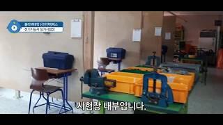 전기기능사시험장 안내- 폴리텍 남인천캠퍼스