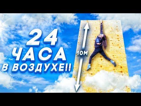 24 ЧАСА В ВОЗДУХЕ ЧЕЛЛЕНДЖ!! Провела сутки на огромной высоте!