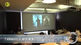 サムネイル:【バンタンゲームアカデミー】 ANIMAREAL特別講座(2/4)
