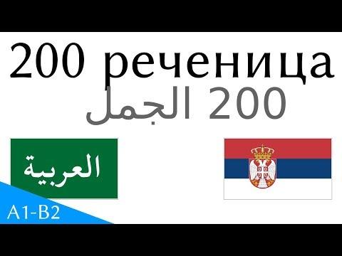 200 реченица -