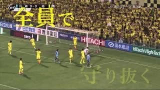 【柏レイソル】2015 ACL準々決勝 vs広州恒大【煽りV】