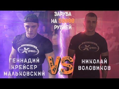 Геннадий Мальковский vs