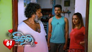 Sihini | Episode 61 - (2020-07-20) | ITN Thumbnail