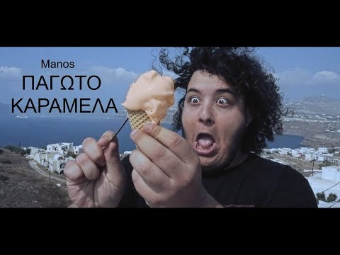 Manos - Παγωτό Καραμέλα (Official Video Clip) ProdbyPaco