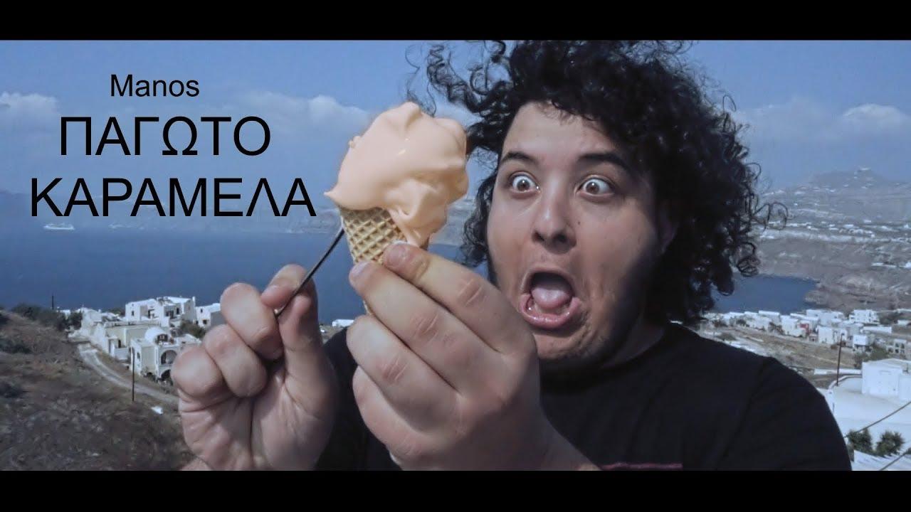 Manos - Παγωτό Καραμέλα (Official Video Clip) Prod. PaCo