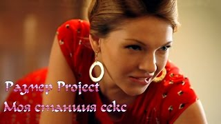 Размер Project - Моя станция секс
