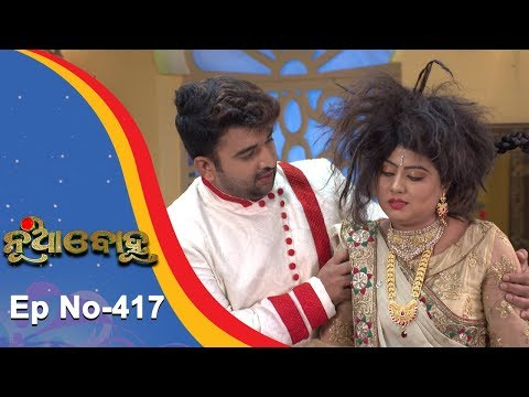 Nua Bohu | Full Ep 417 | 14th Nov 2018 | Odia Serial - TarangTV