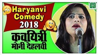 कवयित्री MONI DEHALVI की दिल को छूने वाली प्यार भरी कविता | Best Haryanvi Comedy 2018 | Nav Haryanvi